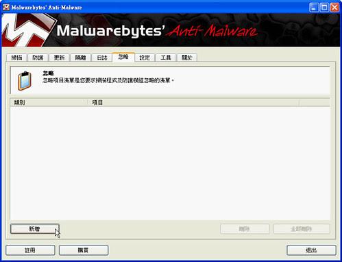 malewarebytes anti-malware-06