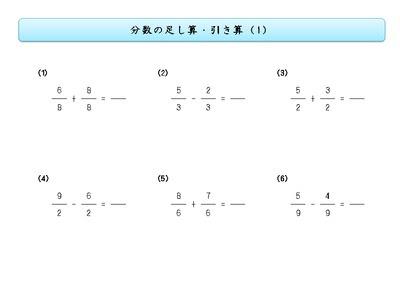 ドリルズ 小学3年生 算数 の無料学習プリント分数の足し算