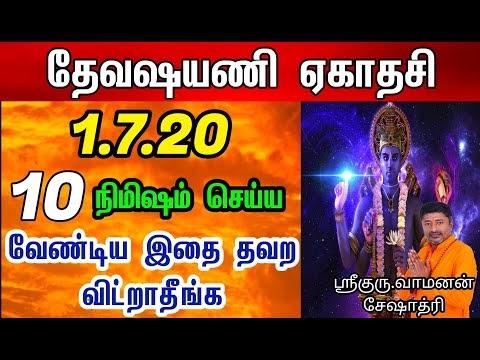 ஜூலை 1 தேவசயனி ஏகாதசி 10 நிமிஷம் இத செஞ்சுடுங்க | EKADASHI 2020