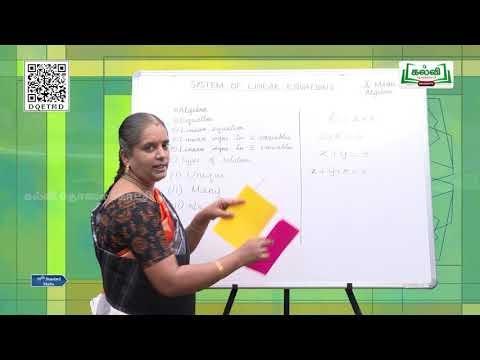 10th Maths Solving Linear Equations in 3 Variables Unit 3 Kalvi TV