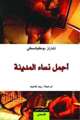 تحميل كتاب نساء لتشارلز بوكوفسكي pdf