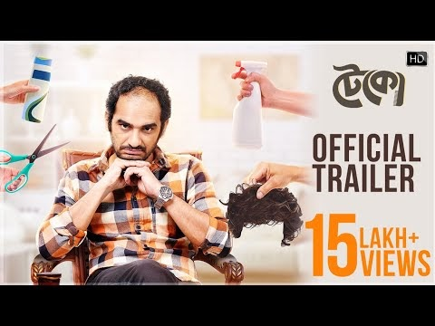Teko Bengali Movie Trailer