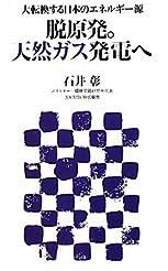 大転換する日本のエネルギー源 脱原発。天然ガス発電へ (アスキー新書)