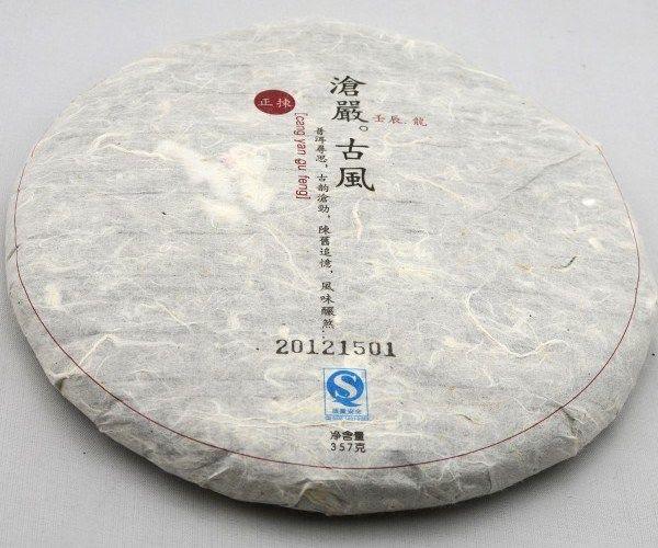 2012 Zhengjian Cangyangufeng
