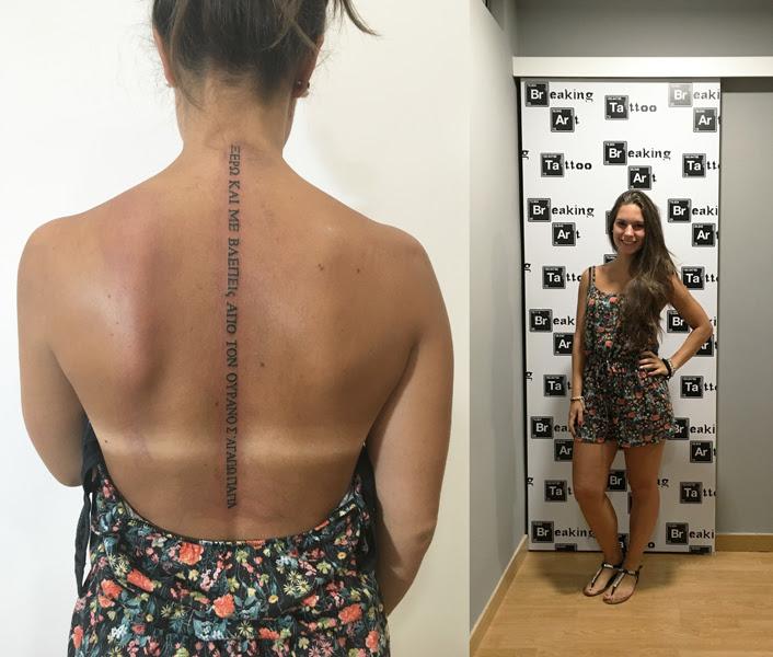 Frases En La Espalda Estudio De Tatuajes En Getafe
