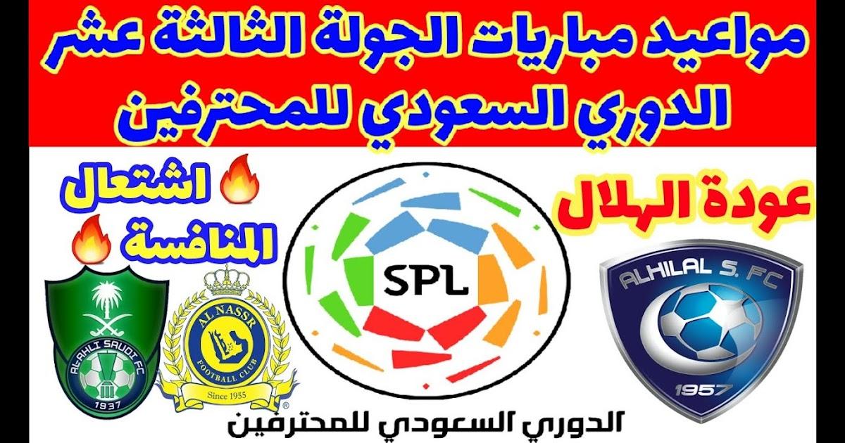 موعد مباريات الدوري السعودي غدا - Sahara Blog's