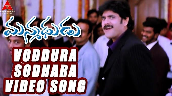 Vaddura Sodhara Lyrics - Manmadhudu Lyrics in Telugu and English