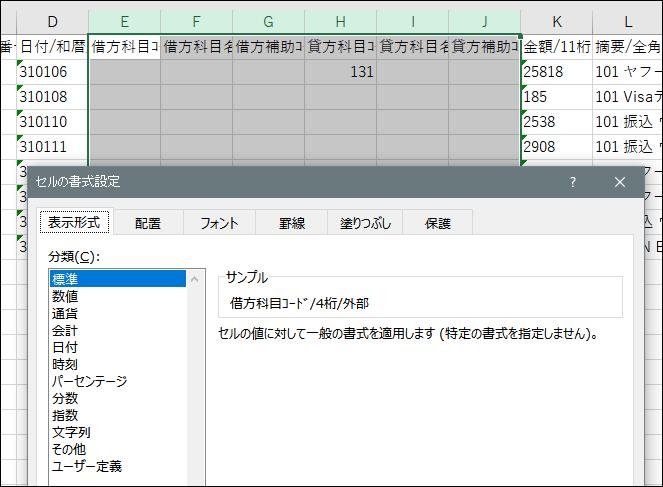 a00042_Freeway経理_インポート_12