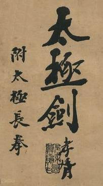 《太極劍》 陳微明 (1928) - callig 1