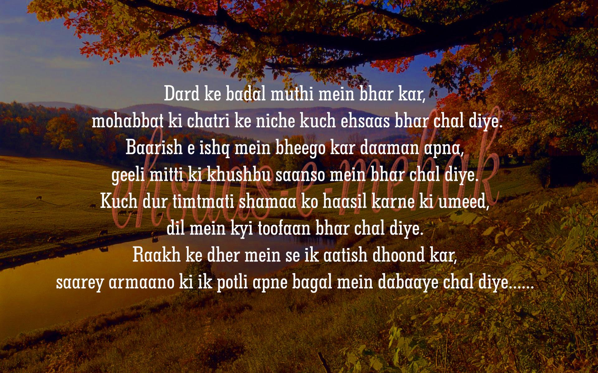 Dard Ke Badal Muthi Mein Bhar Kar Ehsaas E Mehak