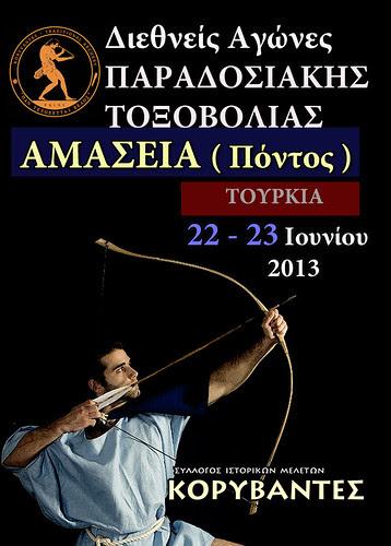 ΑΜΑΣΕΙΑ - Πόντος , Συμμετοχή στους Διεθνείς Αγώνες Παραδοσιακής Τοξοβολίας , 22 - 23 Ιουνίου 2013