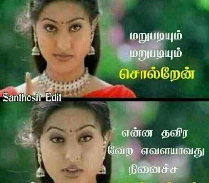 Love Quotes In Tamil Sharechat New - Animaltree
