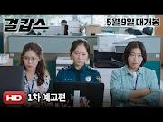 """Предстоящий фильм """"GIRL COPS"""" выпустил свой первый тизер!"""