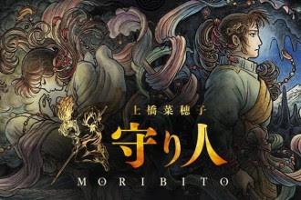 上橋菜穂子と精霊の守り人展が開幕ジブリのアニメーター二木