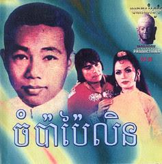 CambodianCD