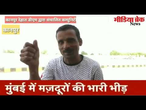 """""""कानपुर देहात डीएम द्वारा संचालित कम्युनिटी किचन की हक़ीक़त"""""""