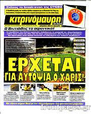 Εφημερίδα Κιτρινόμαυρη Ώρα