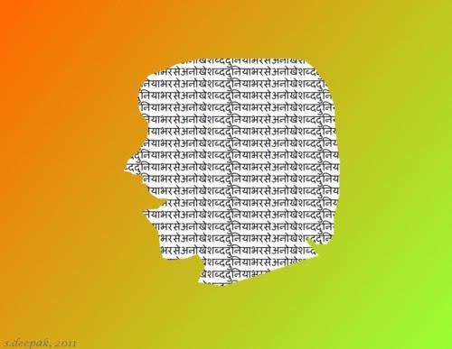Grafic design about strange words by S. Deepak