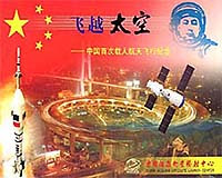 Chinese Space Pop-Art