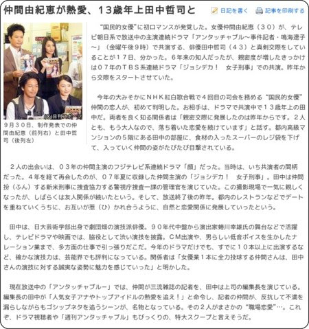 http://www.nikkansports.com/entertainment/news/p-et-tp0-20091118-566967.html