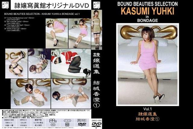 Female Soldier DMSO-050 Yuki Kasumi A Slave Girl Collection RION