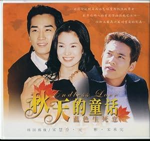 Amazon.com: Story Of Endless Love AKA : A Tale Of Autumn ...