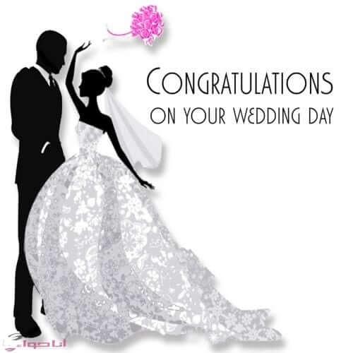 عبارات تهنئة زواج صديقتي بالانجليزي Bitaqa Blog