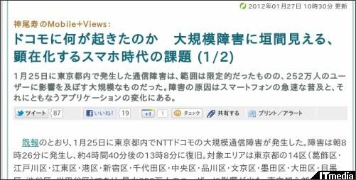 http://www.itmedia.co.jp/promobile/articles/1201/27/news024.html