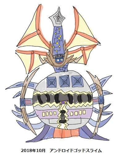 ドラゴンクエスト ドラクエ モンスターズ ジョーカー2 Dqmj2 イラスト