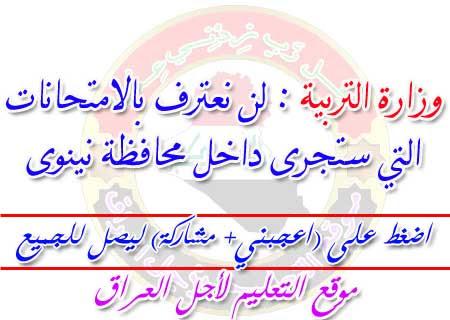 التربية : لن نعترف بالامتحانات التي ستجرى داخل محافظة نينوى