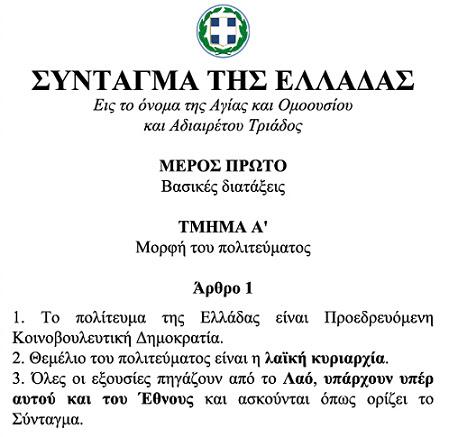 syntagma agia triada
