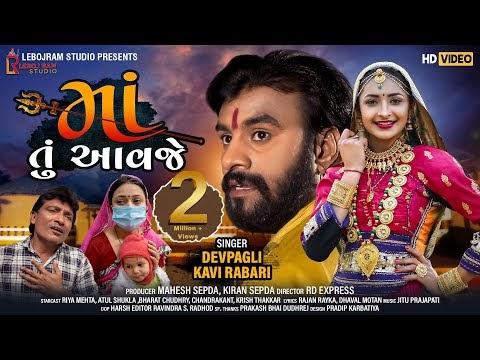 Maa Tu Aavje | Dev Pagli | Kavi Rabari