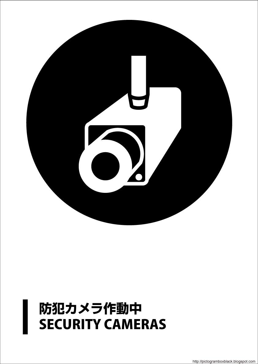 ピクトグラムblackbox79防犯
