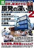 原発の深い闇 2 (別冊宝島) (別冊宝島 1821 ノンフィクション)