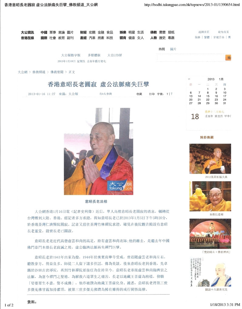 大公網--香港意昭長老圓寂