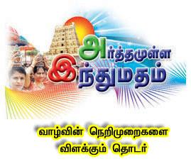 அர்த்தமுள்ள இந்துமதம் 1- 4.பாவமாம், புண்ணியமாம்