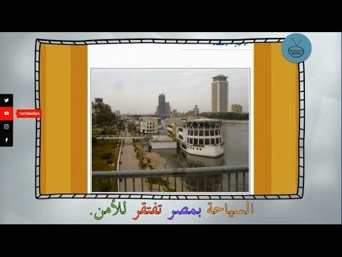 Essiyahatu bimısr teftekıru lilemn - .السياحة بمصر تفتقر للأمن