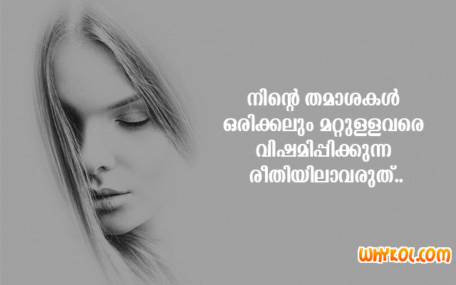 Malayalam Thoughts Quotes On Life