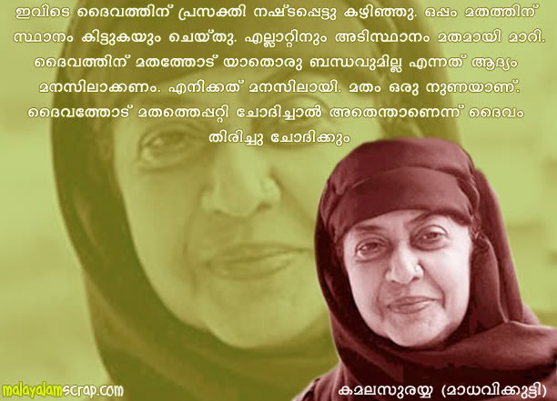 Malayalam Famous Quotes Quotesgram 67 Quotes