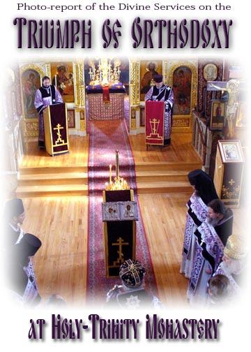 Dimanche de l'Orthodoxie 2007 au monastere Holy Trinity de Jordanville (EORHF, USA)
