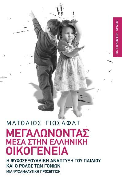 Μεγαλώνοντας μέσα στην ελληνική οικογένεια -Η ψυχοσεξουαλική ανάπτυξη του παιδιού και ο ρόλος των γονέων του Ματθαίου Γιωσαφάτ, socialpolicy.gr