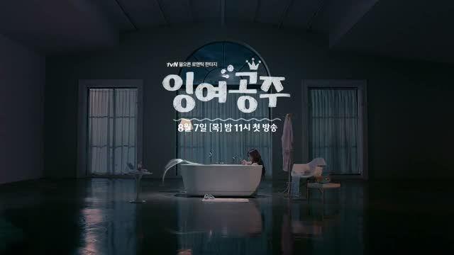 The Idle Mermaid - Korean Drama - Teaser Trailer 1