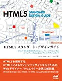 HTML5 スタンダード・デザインガイド~Webサイト制作者のためのビジュアル・リファレンス&セマンティクスによるコンテンツデザインガイド~ [固定レイアウト版]