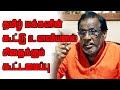 தமிழ் மக்களின் கூட்டு உளவியலை சிதைக்கும் கூட்டமைப்பு (Video)