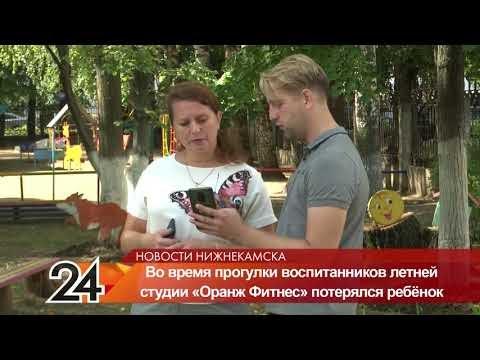 В Нижнекамске во время прогулки летней студии «Orange Fitness» потерялся ребёнок