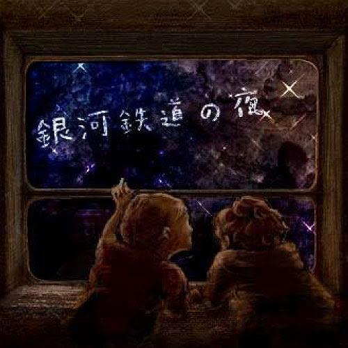 銀河鉄道の夜の画像 原寸画像検索