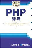 Pocket詳解 PHP辞典 (Pocket詳解)