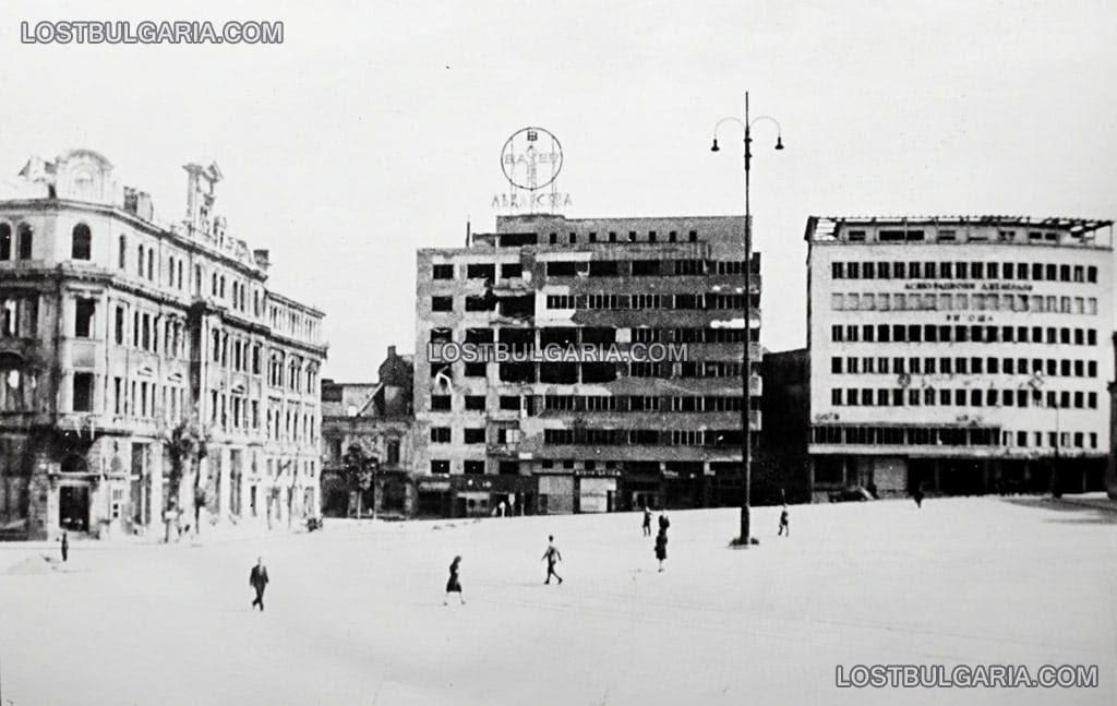 """Разрушенията в София след бомбардировките на съюзническата авиация на 10 януари 1944 г.: площад """"Александър Батенберг"""""""