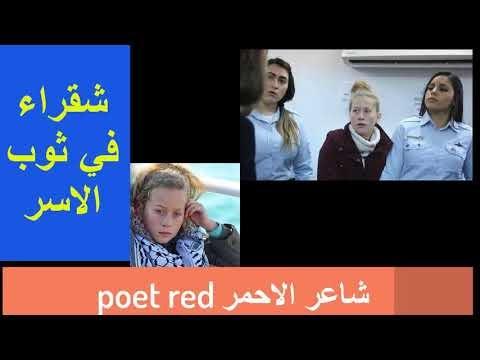 قصيدة شعر عهد التميمي شقراء في ثوب الاسر