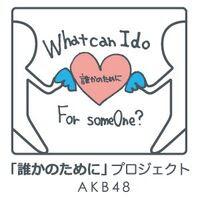http://static4.wikia.nocookie.net/__cb20130406194143/akb48/images/thumb/a/af/Dareka-no-Tame-ni.jpg/200px-Dareka-no-Tame-ni.jpg